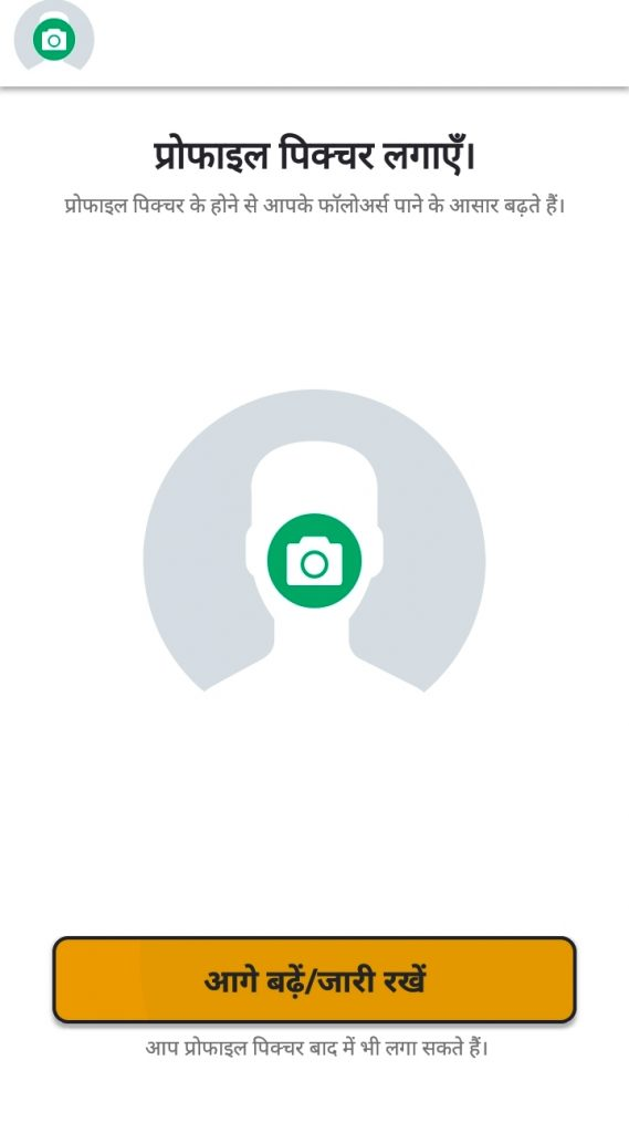 Koo app kaise download kare