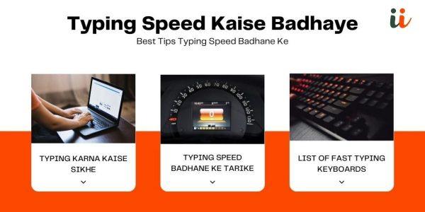 Typing Speed Kaise Badhaye: टाइपिंग कैसे सीखें और टाइपिंग स्पीड बढ़ाने के तरीके कौन से हैं।