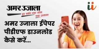 ईपेपर अमर उजाला पीडीएफ कैसे करें डाउनलोड   Amar Ujala Pdf Download