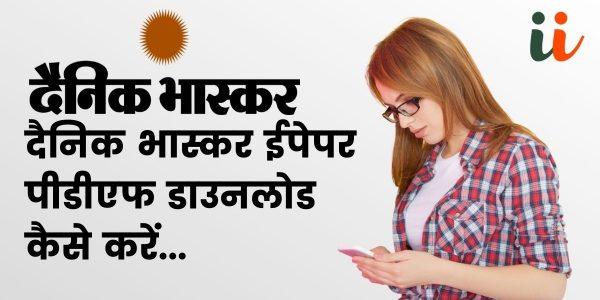 आज का हिन्दी न्यूज़ पेपर दैनिक भास्कर पीडीएफ डाउनलोड कैसे करें