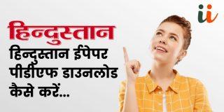 कैसे करें हिंदुस्तान पेपर आज का पीडीऍफ़ डाउनलोड   Hindustan Paper PDF Download