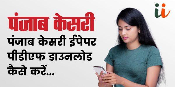 पंजाब केसरी ई-पेपर पीडीएफ डाउनलोड कैसे करें