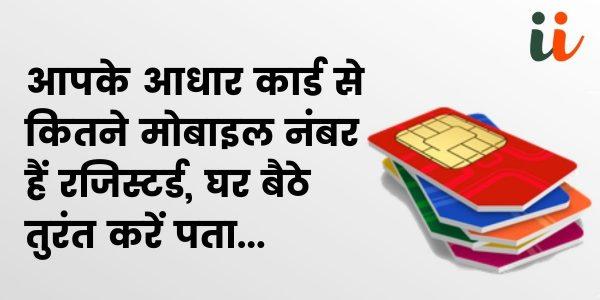 घर बैठे पता करें आधार कार्ड से कितने हैं रजिस्टर्ड मोबाइल नंबर | Aadhar card mobile number