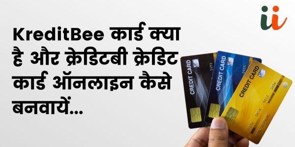 KreditBee Credit Card, क्रेडिटबी कार्ड के फ़ायदे व लिमिट क्या है और क्रेडिटबी क्रेडिट कार्ड कैसे बनवायें?