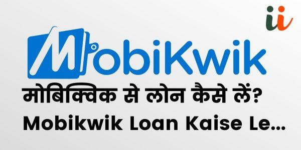 5 मिनट में MobiKwik दे रहा है पर्सनल लोन   Mobikwik personal loan kaise le