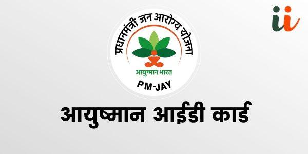 प्रधानमंत्री जन आरोग्य योजना बनेंगी यूनिक हेल्थ आईडी | Pradhan mantri jan arogya yojana