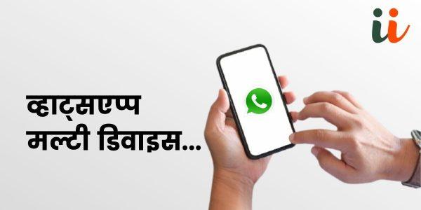 बिना इंटरनेट चलेगा व्हाट्सएप्प जानिए क्या है तरीका | Whatsapp multi device link kaise kare