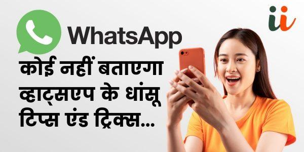 कोई नहीं बताएगा व्हाट्सएप के धांसू टिप्स एंड ट्रिक्स | Latest whatsapp tips and tricks