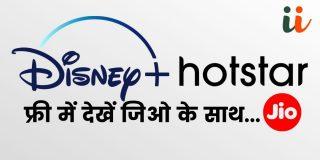 फ्री में देखें Disney + Hotstar Jio के इन धांसू प्लान में   Jio disney+ hotstar premium offer