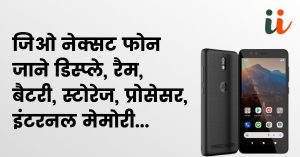 jio next mobile phone features