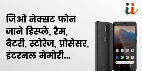 दिवाली पर आएगा जिओ नेक्स्ट मोबाइल फोन | Jio next mobile phone features
