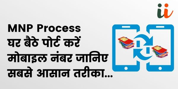 घर बैठे पोर्ट करें मोबाइल नंबर जानिए सबसे आसान तरीका |  mobile number porting process